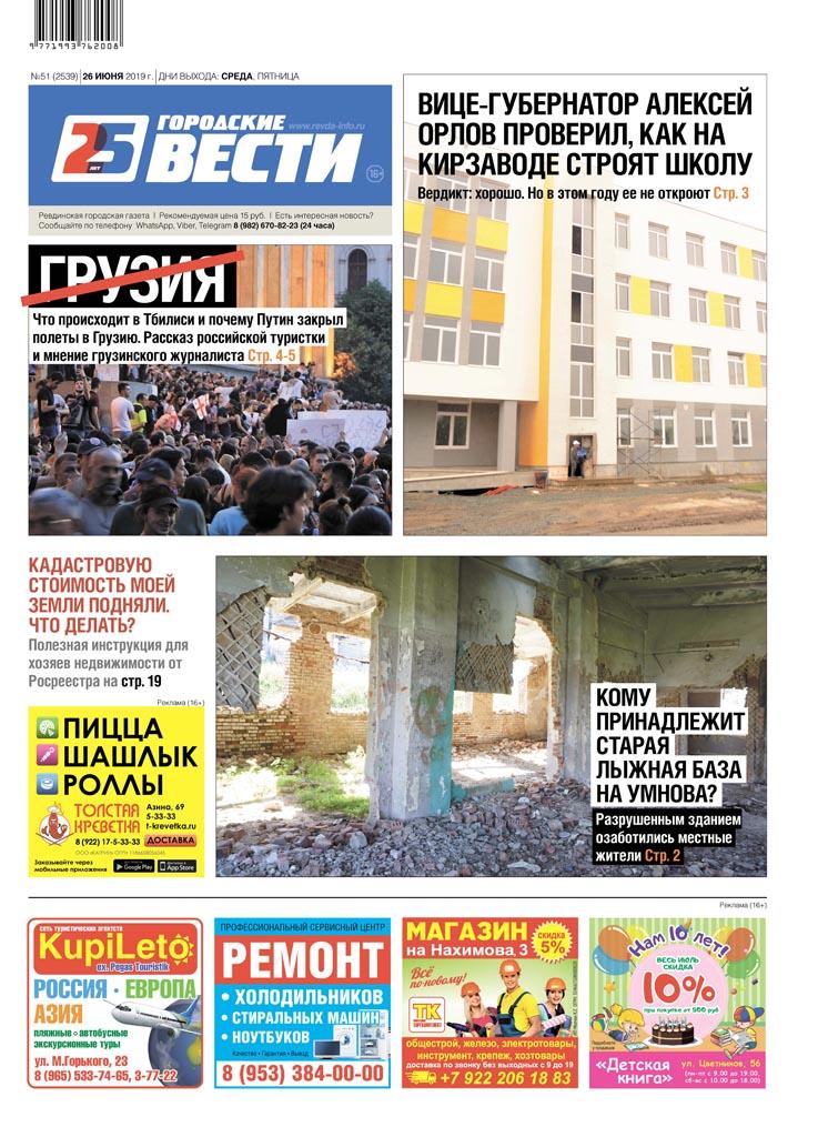 Last issue